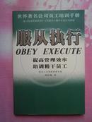服从执行(世界著名公司员工培训手册,继《致加西亚的信》之后最引人瞩目的企业行为准则。2004年4月北京1版1印,私藏书,全新品相)