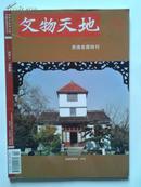 文物天地  2013增刊  南通收藏特刊   098