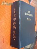 岩波日中辞典-大型版(1983年2月一版一印、私人藏书九品、28开布面精装本1250页)
