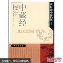 【全新正版】中医古籍校注释译丛书:中藏经