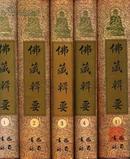 佛藏辑要(16开精装 全四十一册 影印本)