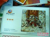 景德镇当代陶瓷名人马踏飞燕(微型)邮资片··扈三娘152张合售