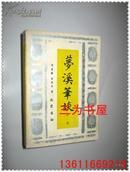 中华文化要籍导读丛书:梦溪笔谈导读 【正版D2--2】