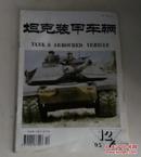 坦克装甲车辆 1995 12