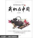 游子的哲学系列丛书:我们在中国