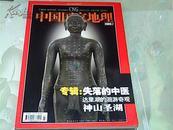 中国国家地理2003年 第7期