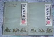 中国古代兵法 全两册 上册受潮 下册九五品