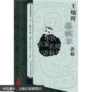 中医名家名师讲稿:王灿晖温病学讲稿(第3辑)