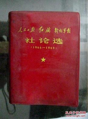 人民日报红旗解放军报社论选 (1966~1969)(塑皮本)
