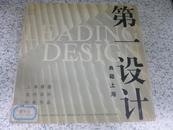 第一设计典藏上海     【上海楼盘 室内设计 经典作品】   包快递