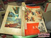 连环画报1975年1-12期  缺第12期   11本合售  合订本  第一期和第11期品相差些如图 中间的品好   详情如图    货号64-5