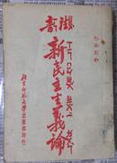 注音-新民主主义论(北京师范大学出版部1951.4初印)