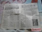 文革报纸 呼伦贝尔报1968年10月10日,报头毛泽东头像 四开四版全