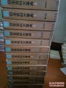 日本百科大事典-1-14卷  详情看图