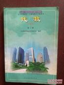 代数 第三册,九年义务教育三年制初级中学教科书 ,2001年第一版,吉林印