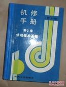 机修手册 (第三版)第2卷  修理技术基础