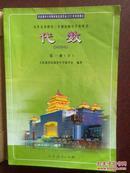 代数 第一册(下)九年义务教育三年制初级中学教科书 ,2000第一版,吉林印