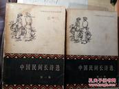 中国民间长诗选(第一集、第二集)内有著名画家程十发等精美彩色插图多幅