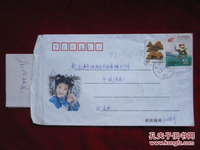 1993-6(2-2)J《第一届东亚运动会》邮票实寄封