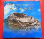 天上的西藏------牛志忠,马玉龙摄影作品选