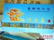 2012龙年江西省集邮预订证1