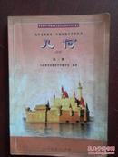 几何 第三册,九年义务教育三年制初级中学教科书 ,2001第一版,吉林印