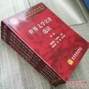 世界文学名著选读  陶德臻 1 2 3 4 5册 高等教育 全五册