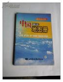 中国知识地图册  中外文对照