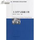 土力学与基础工程 高大钊  中国建筑工业出版社 9787112035397