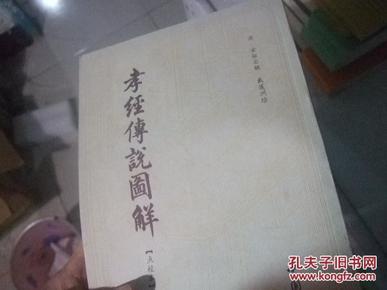 孝经传说图解(点校本)