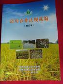 常用农业法规选编(增订本)