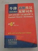 牛津高阶英汉双解词典(第6版)精装本