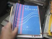 中国地壳应力状态98291