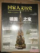 【 创刊号】(原文史丛考)《国家人文历史》镇国之宝(2013年第1期 总第73期)