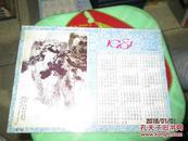 稀见1981年年历画:《黄山》 梁树年绘 16开一张   如图  自然旧    邮夹里