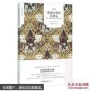 爱丽丝漫游奇境记(全译本)  正版畅销书籍 世界文学名著 学生必读