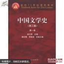 中国文学史. 第1卷