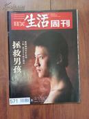 三联生活周刊 2010年第13期总第571期
