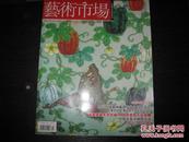 艺术市场杂志 2005年第4期 总第27期 图是实物 现货 正版9成新
