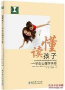 读懂孩子--学生心理学手册
