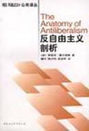 反自由主义剖析 斯蒂芬霍尔姆斯著 中国社会科学出版社 9787500435624