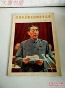 人民画报(1977/1)深切怀念敬爱的周恩来总理