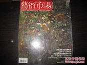艺术市场杂志 2005年第1期 总第24期 图是实物 现货 正版9成新