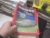 中国国家地理2003.1.10  98293