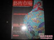 艺术市场杂志 2005年第5期 总第28期 图是实物 现货 正版9成新