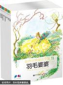 彩色世界童话全集. 第2辑