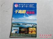 千岛湖导游图