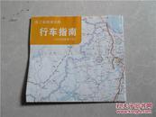 浙江省高速公路行车指南(2003年金秋客户版)