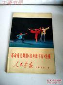 人民画报1970.9 革命现代舞剧红色娘子军特辑