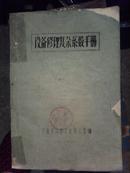 设备修理复杂系数;铅印本